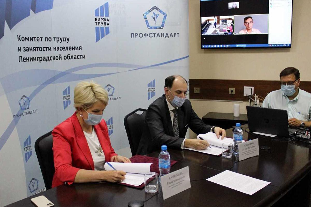 Подписано соглашение о взаимодействии с Ленобластью в рамках федерального проекта «Содействие занятости» нацпроекта «Демография»