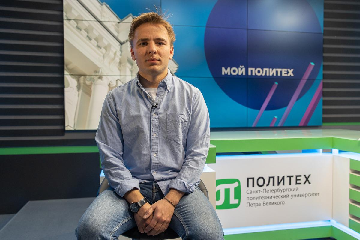 Мой Политех: Артём КАРАМЫШЕВ