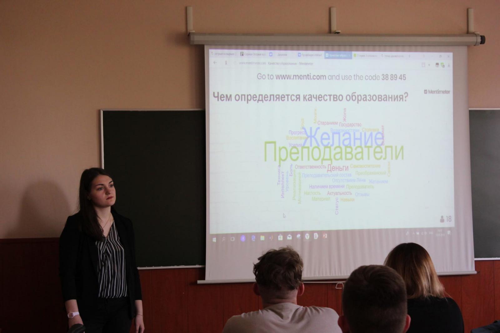 Надежда была одним из инициаторов создания студенческой комиссии по качеству образования