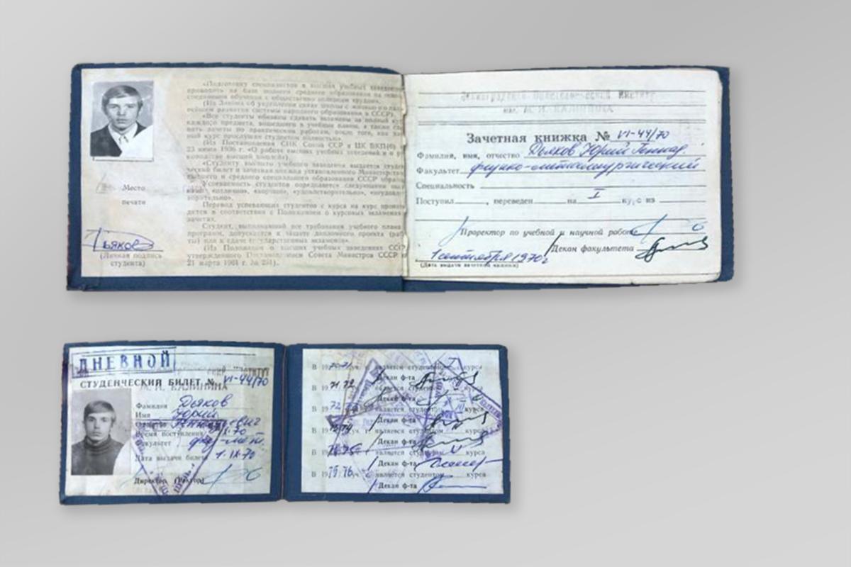 Студенческий билет и зачетная книжка Юрия Дьякова