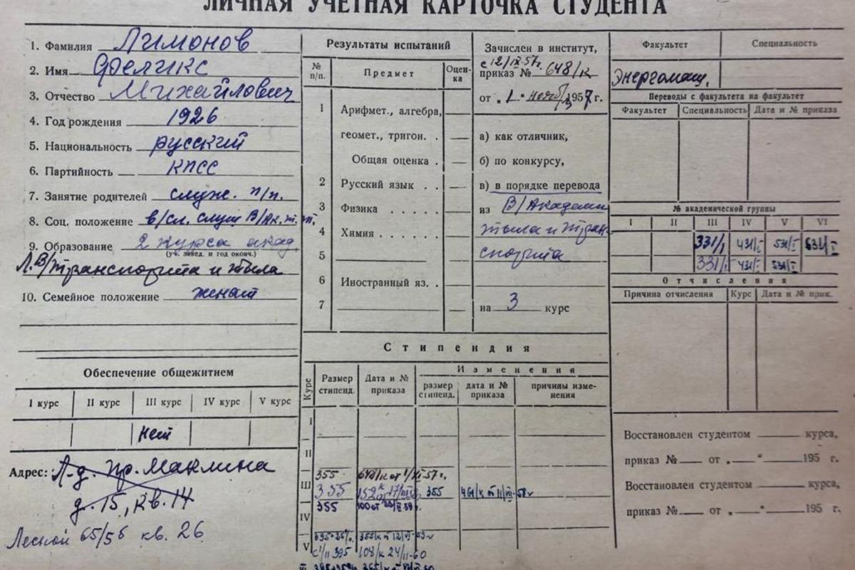 Личная карточка студента Ф.М. Лимонова