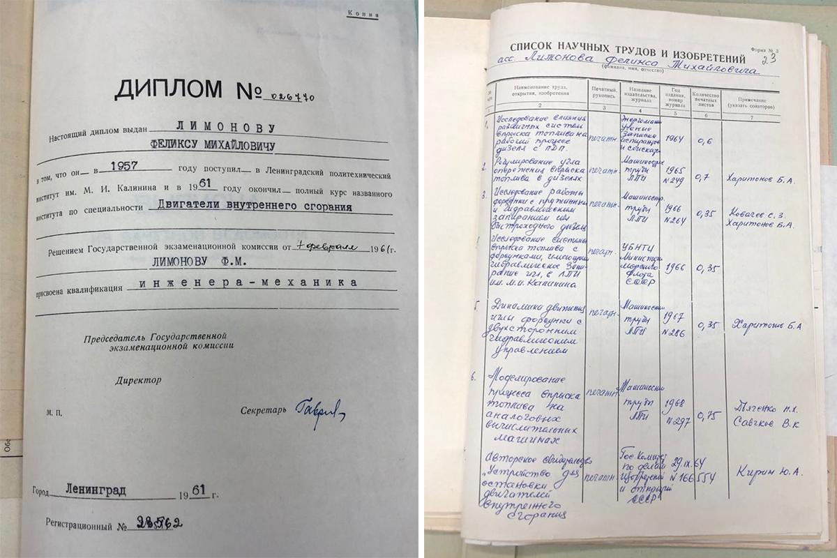 Диплом и список части научных трудов и изобретений Ф.М. Лимонова