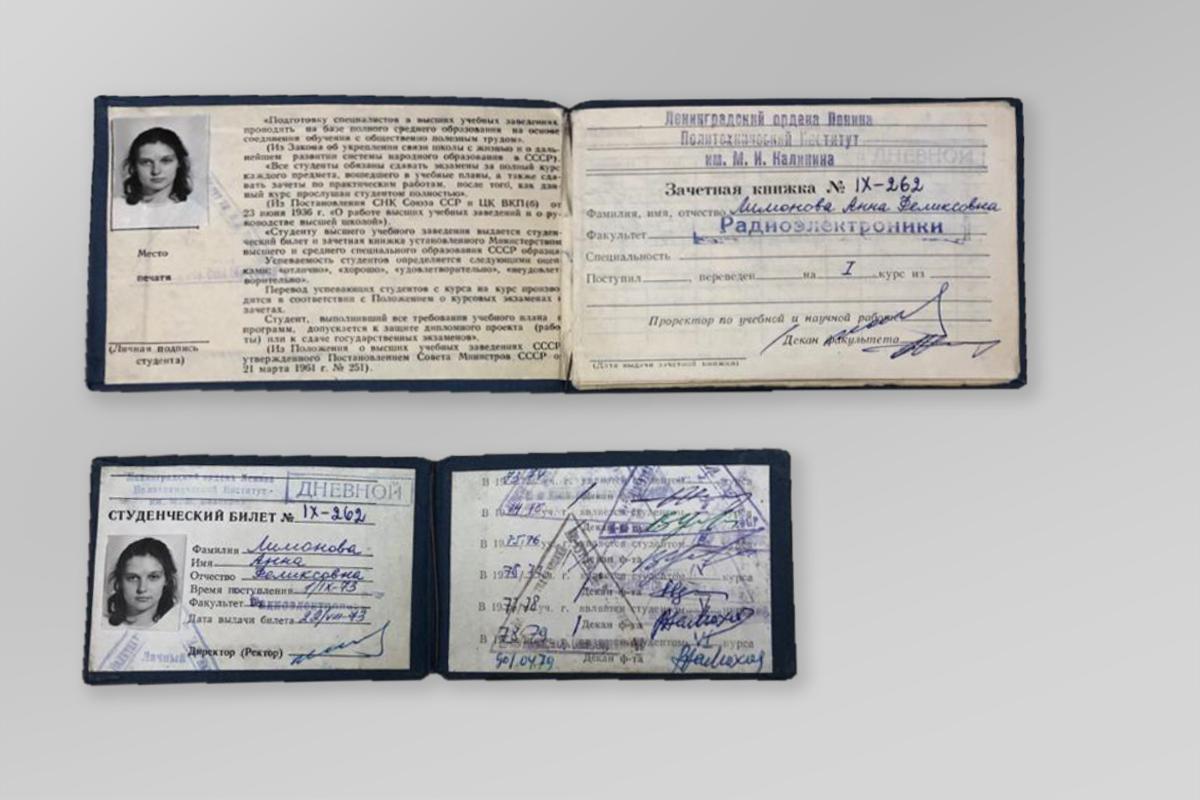 Студенческий билет и зачетная книжка Анны Лимоновой