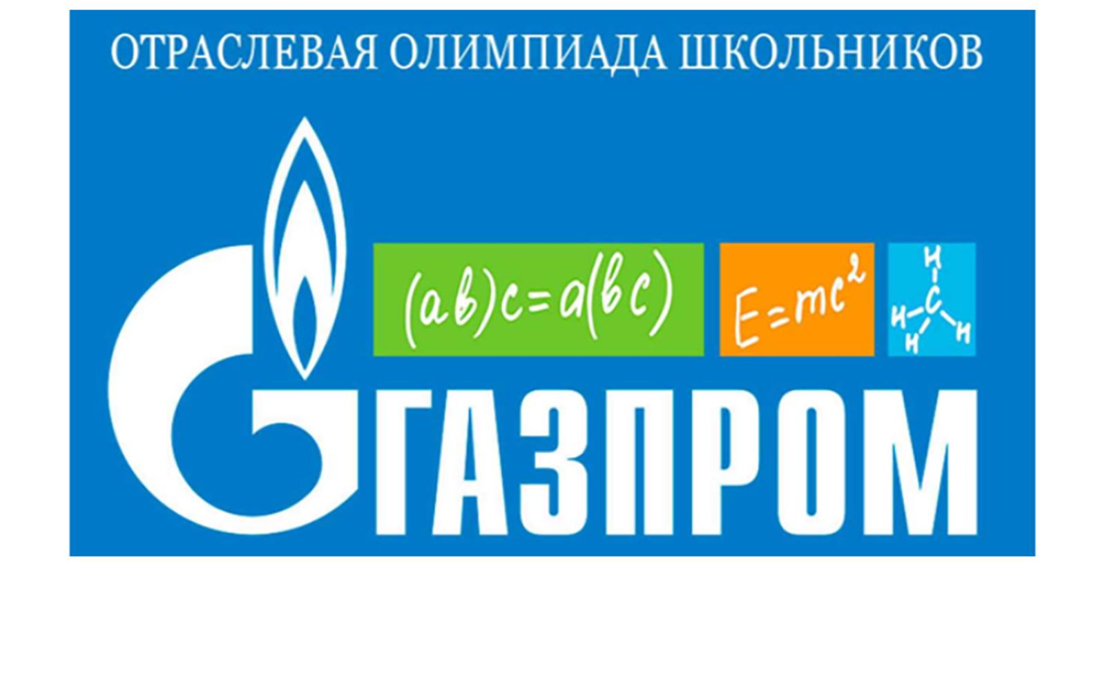 Отраслевую олимпиаду для школьников ПАО «Газпром» реализует совместно с вузами-партнерами