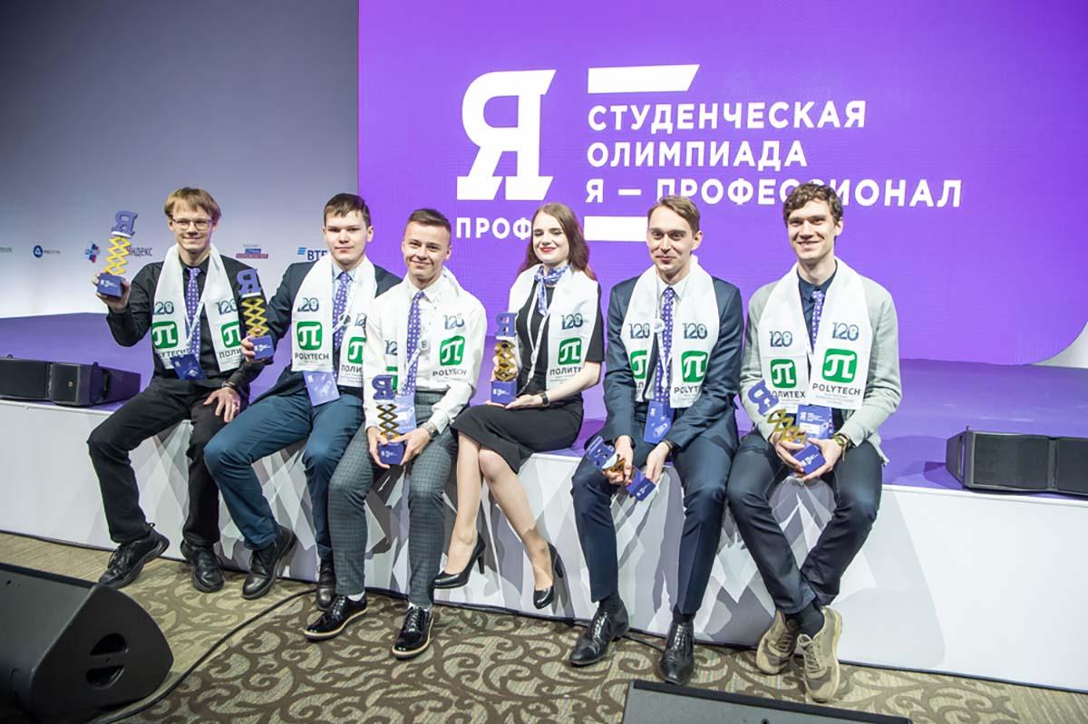 Победа во Всероссийской студенческой олимпиаде «Я – профессионал» добавила бонусов при поступлении в аспиранттуру