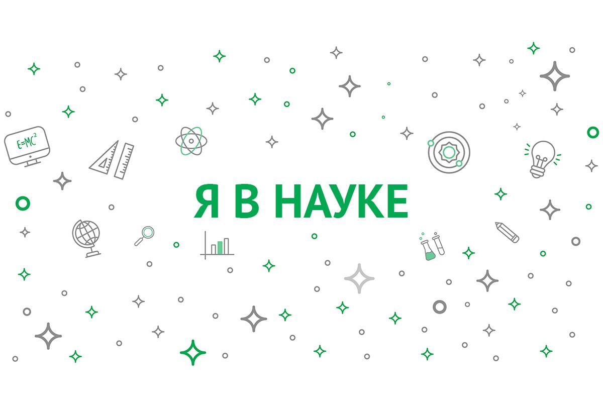 «Я в науке»: новый проект о молодых ученых Политеха